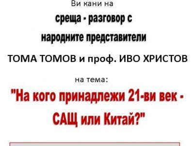 Народните представители и капацитети по международна политика Тома Томов и проф. Иво Христов пристигат в Гоце Делчев