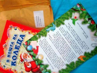 Наградата за най-красиво писмо до Дядо Коледа пристигна в град Гоце Делчев