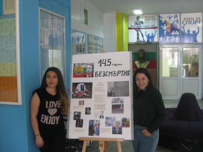 Младите хора от ПГ по МСС в Гоце Делчев не забравят делото на Васил Левски