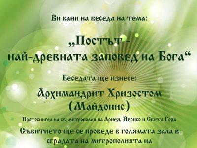 Каква е необходимостта, произходът и значението на постите в живота на православния християнин