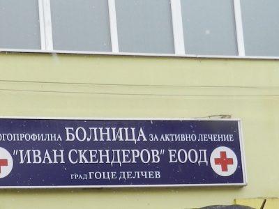 150 хиляди лева в помощ на здравеопазването в Гоце Делчев