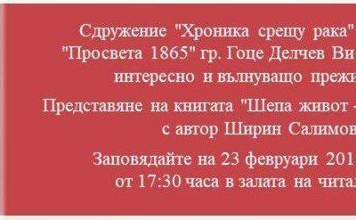 """Ширин Салимова представя в град Гоце Делчев книгата си """"Шепа живот – зрънце щастие"""""""