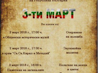 Двудневни тържества за Трети март в гр. Гоце Делчев