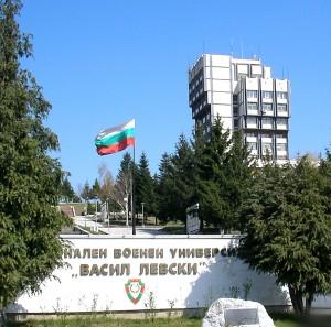 НВУ – Велико Търново търси студенти от Гоце Делчев
