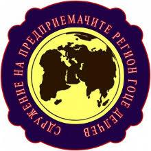 Сдружението на предприемачите  организира курс по гръцки език в град Гоце Делчев