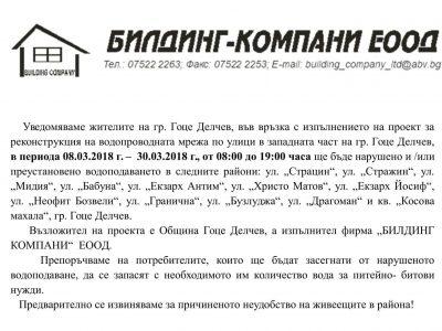 До края на март водата в западната част на град Гоце Делчев ще спира от 8 сутринта до 19 следобед