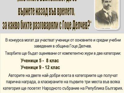 Народният представител Богдан Боцев с патриотична инициатива в памет на Гоце Делчев