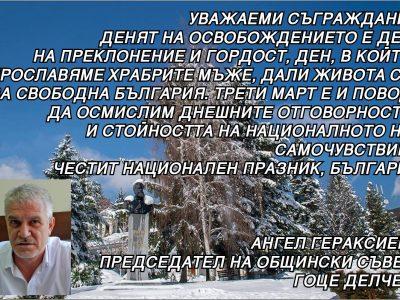 Председателят на Общински съвет – Гоце Делчев Ангел Гераксиев: Трети март е празник и повод да осмислим днешните си отговорности и стойността на националното ни самочувствие!