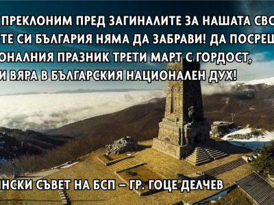 Общински съвет на БСП – гр. Гоце Делчев: Да посрещнем Трети март с гордост, сила и вяра в българския национален дух!