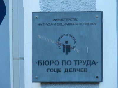Четири свободни места за учители обяви бюрото по труда в Гоце Делчев
