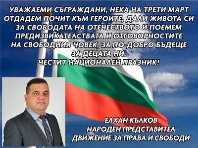 Народният представител Елхан Кълков: Честит Национален празник – нека поемем предизвикателствата и отговорностите на свободния човек!
