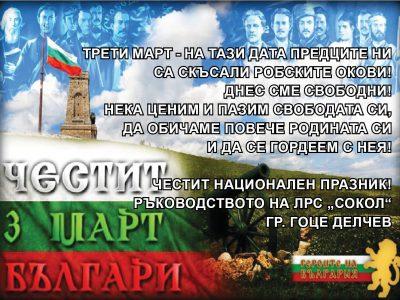"""ЛРС """"Сокол"""" – гр. Гоце Делчев: Нека ценим и пазим свободата си, да обичаме повече Родината си и да се гордеем с нея!"""