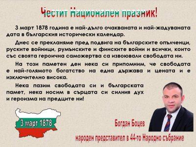 Народният представител Богдан Боцев: Да пазим свободата и българската памет