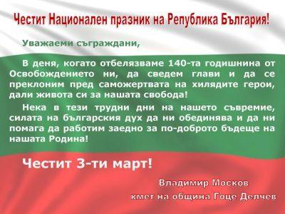 Кметът на община Гоце Делчев Владимир Москов: Честит Трети март – нека силата на българския дух ни обединява!