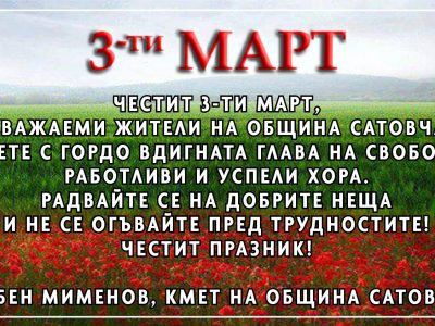 Кметът на Община Сатовча Арбен Мименов: Честит Трети март – радвайте се на добрите неща и не се огъвайте пред трудностите!