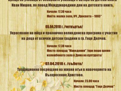 Какво предстои в седмицата преди Великден в град Гоце Делчев