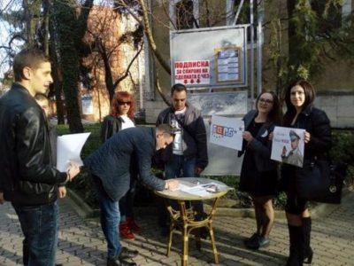 Младите социалисти в Пиринско сa против сделката за ЧЕЗ-България