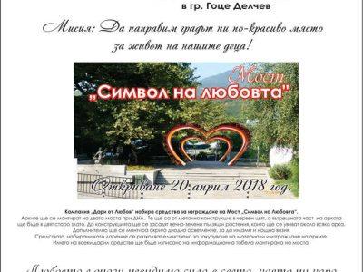 Отрита е сметка, по която всеки може да дари средства за мост на любовта в град Гоце Делчев
