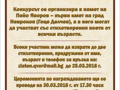 Започна набирането на стихотворения за поетичния конкурс в памет на Пейо Яворов