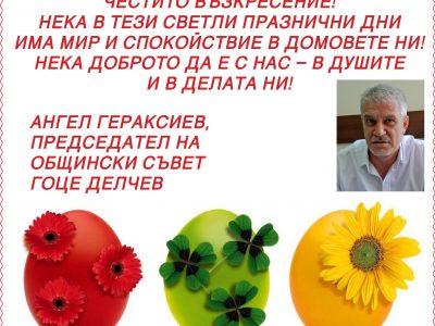 Председателят на ОбС – Гоце Делчев Ангел Гераксиев: Честито Възкресение – нека доброто да е с нас!