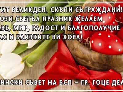 Общинският съвет на БСП – гр. Гоце Делчев честити на всички Великден