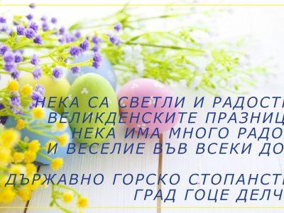 Държавно горско стопанство – град Гоце Делчев пожелава на всички светли и радостни Великденски празници