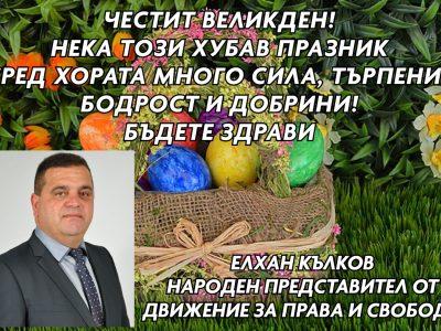 Народният представител Елхан Кълков: ЧЕСТИТ ВЕЛИКДЕН!