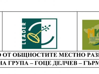 Покана за участие в обществено обсъждане на промени в стратегията на МИГ – Гоце Делчев – Гърмен – Хаджидимово