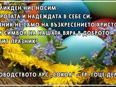 """Ръководството на ЛРС """"Сокол"""" – гр. Гоце Делчев: ЧЕСТИТ ВЕЛИКДЕН!"""