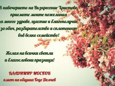 Кметът на Гоце Делчев – Владимир Москов пожелава на всички светли и благословени празници