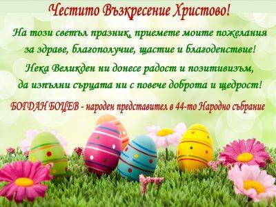 Народният представител Богдан Боцев: Честито Възкресение Христово!