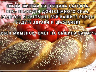 Кметът на община Сатовча Арбен Мименов: Нека Великден донесе много сила и светлина, бъдете здрави и щастливи!