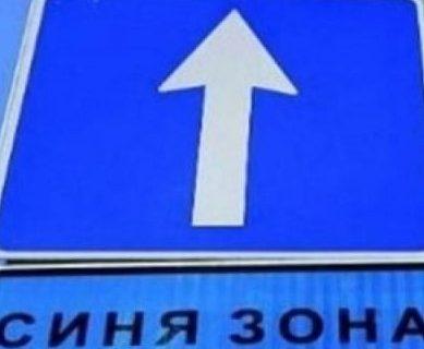 За паркиране в синята зона на Гоце Делчев вече ще се плаща и със SMS, както и с предварително закупени талони