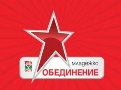 Младите в БСП: Разочаровани сме от Европейската младежка конференция, проведена в София