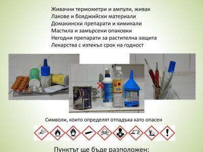 Възможност за жителите на град Гоце Делчев да изхвърлят отпадъци, опасни за здравето и околната среда