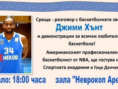 Баскетболна звезда пристига в град Гоце Делчев за международния ден на детето