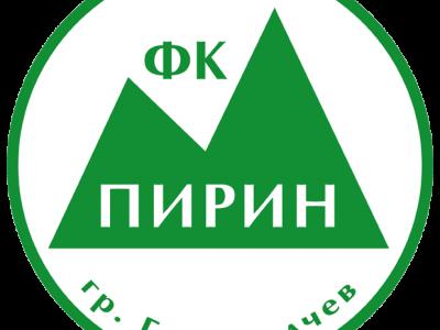"""Безплатен вход за мача на """"Пирин"""" Гоце Делчев в събота"""