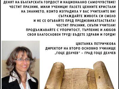 """Цветанка Петричкова, директор на Второ ОУ """"Гоце Делчев"""": Пазете ценните кристали на знанието – честит 24 май!"""
