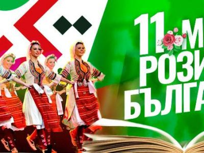 Трето основно училище кани всички от град Гоце Делчев на най-дългото хоро на празника Св. Св. Кирил и Методий – 11 май