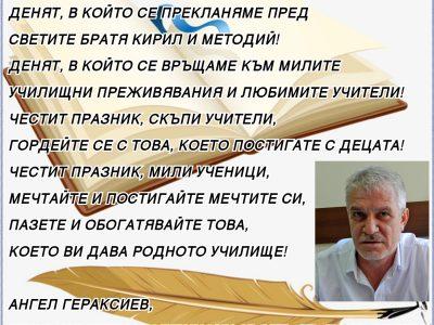 Председателят на ОбС – Гоце Делчев, Ангел Гераксиев: Честит 24 МАЙ – най-светлия празник за всеки българин!