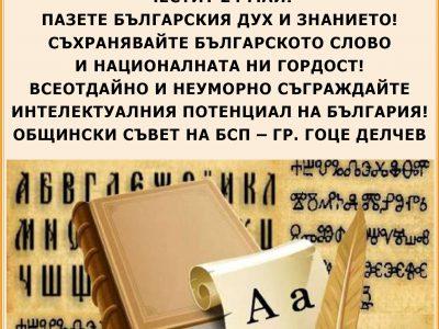 Общински съвет на БСП – гр. Гоце Делчев: Уважаеми учители и дейци на културата, мили ученици, пазете българския дух и знанието – Честит 24 МАЙ!