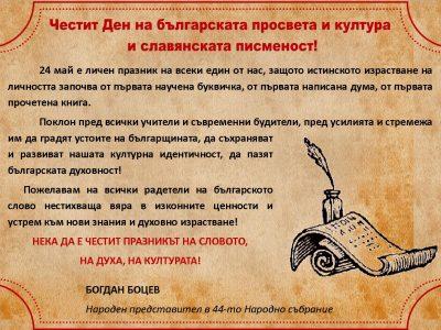 Народният представител Богдан Боцев: Нека да е честит празникът на словото, духа и културата!