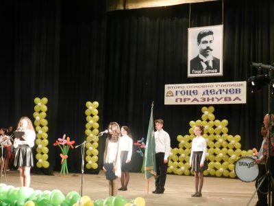 Днес Второ ОУ в град Гоце Делчев празнува