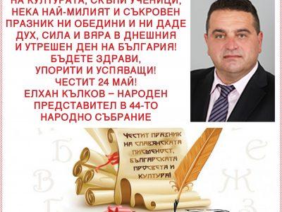 Народният представител Елхан Кълков: Бъдете здрави, упорити и успяващи