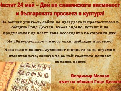 Кметът Владимир Москов: Нека пазим знанието и нашата духовност – ЧЕСТИТ 24 МАЙ