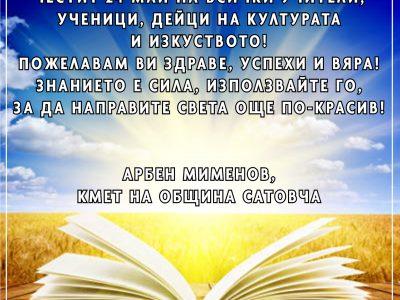 Кметът на Община Сатовча Арбен Мименов: Знанието е сила, използвайте го, за да направите света още по-красив! Честит 24 МАЙ!