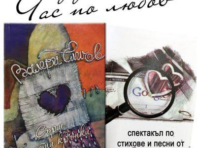 Един актьор, който пише стихове, пее и свири, представя стихосбирката си в Гоце Делчев