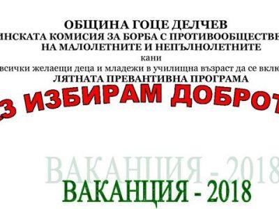 Започна записването за лятната програма за децата в Гоце Делчев, клубовете са 13