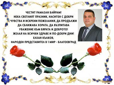 Народният представител Елхан Кълков: Честит Рамазан Байрам! Желая на всички здраве и по-добри дни!