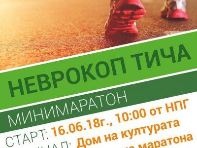 """Ще участвате ли в традиционния мини маратон """"Неврокоп тича"""""""